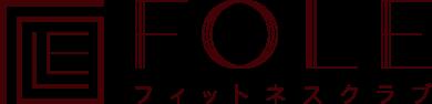 FOLEフィットネスクラブ
