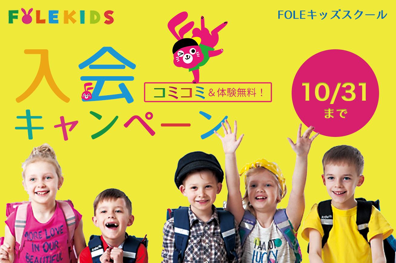 フォーレキッズ10月の入会キャンペーン