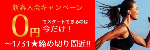 フォーレ 入会キャンペーン1月