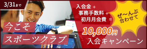 FOLE入会キャンペーン3月
