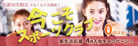 フォーレ 東雲入会キャンペーン