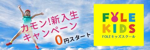 フォーレ キッズ入会キャンペーン